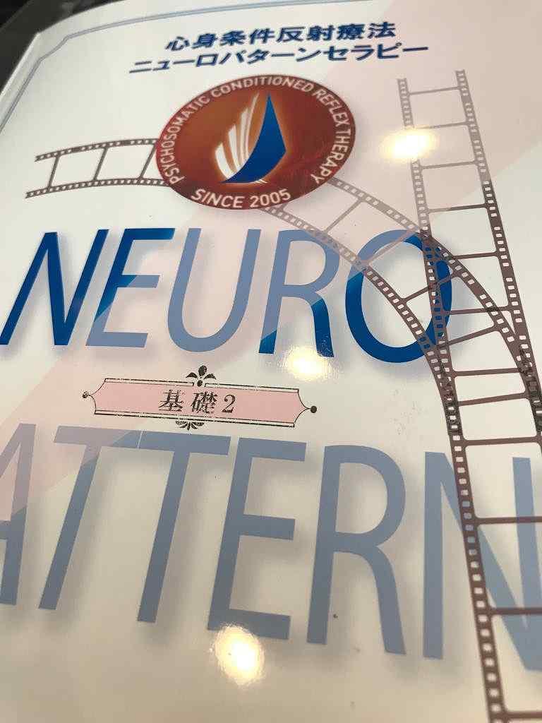 心身条件反射療法研究会基礎2に参加|ブログ