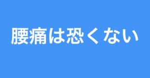 サムネイル:佐野市 腰痛でお困りの方へ
