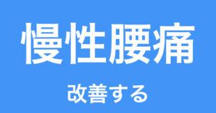 サムネイル:佐野市 慢性腰痛でお困りの方へ