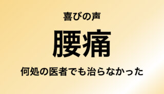 サムネイル:【佐野市】腰痛、股関節痛に悩まれていた48歳女性からの感想