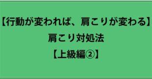 サムネイル:ひどい肩こり対処法:上級編②【行動が変われば、肩こりが変わる】