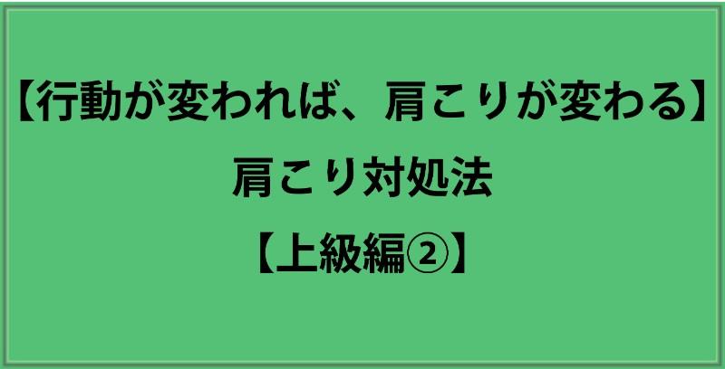 ひどい肩こり対処法:上級編②【行動が変われば、肩こりが変わる】