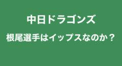 サムネイル:【中日】根尾昂選手は野球イップス??【ネットの噂にファン心配?】