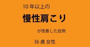 サムネイル:栃木市 10年以上の慢性肩こり、頭痛、吐き気が改善|症例報告