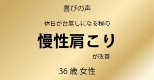 サムネイル:栃木市 肩こり、頭痛が改善|諦めずに通院してよかった|クチコミ