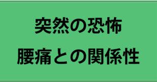 サムネイル:無意識に湧き上がる「恐怖」!!腰痛にも関係するのはなぜ?