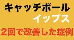 サムネイル:キャッチボールイップスの高校生【野球イップス症例】