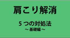 サムネイル:ひどい肩こりでも解消する5つの対処法【基礎編】