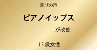 サムネイル:宇都宮市 ピアノイップスが改善
