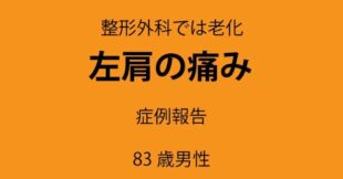 サムネイル:栃木市|整形外科では老化といわれた左肩の痛み、しびれが改善した症例