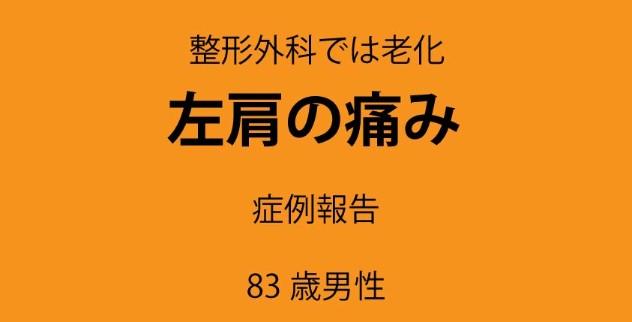 栃木市|整形外科では老化といわれた左肩の痛み、しびれが改善した症例