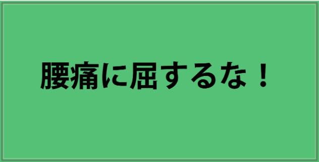 『脳で治す腰痛DVDブック』NHKスペシャル取材班