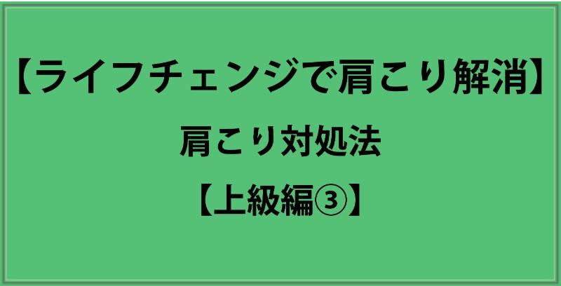 ひどい肩こり解消法:上級編③【肩こり解消にはライフチェンジ!】