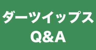 サムネイル:【Q&A】ダーツイップスで投げられないと悩む方からの質問へ回答
