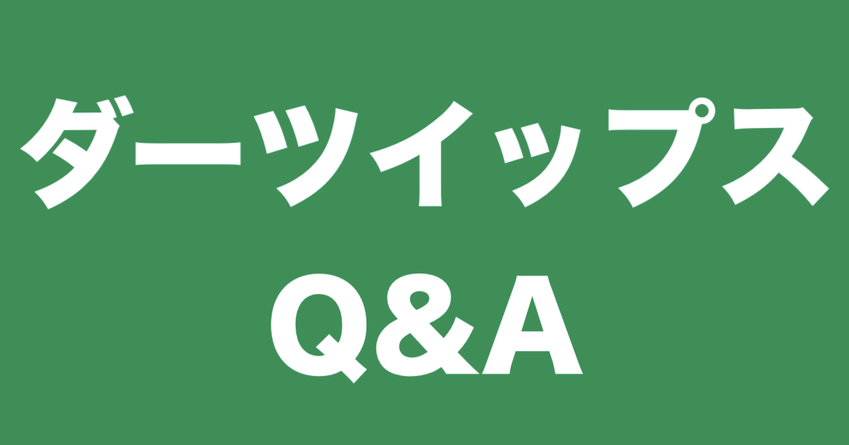 【Q&A】ダーツイップスで投げられないと悩む方からの質問へ回答