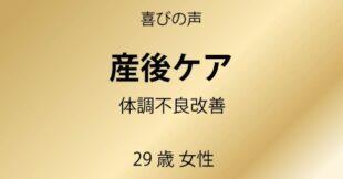 サムネイル:佐野市 産後の体調不良改善