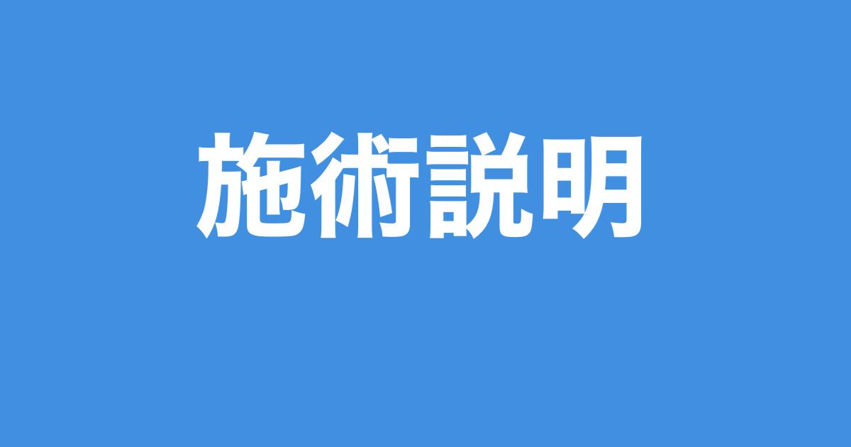 【施術の説明】栃木県佐野市バースデーカイロプラクティック
