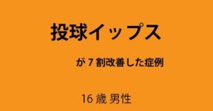 サムネイル:佐野市 投球イップス症状に悩む高校2年生のピッチャー