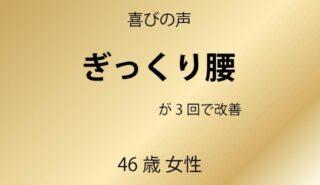 サムネイル:佐野市 急性腰痛(ぎっくり腰)が3回で改善