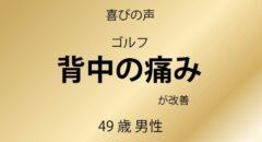 サムネイル:佐野市  ゴルフで痛めた背中の痛みが改善|クチコミ