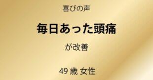 サムネイル:佐野市 毎日あった頭痛が改善