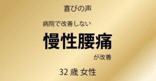 サムネイル:佐野市  高校生からの慢性腰痛が改善