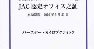 サムネイル:日本カイロプラクターズ協会認定オフィス証が届きました