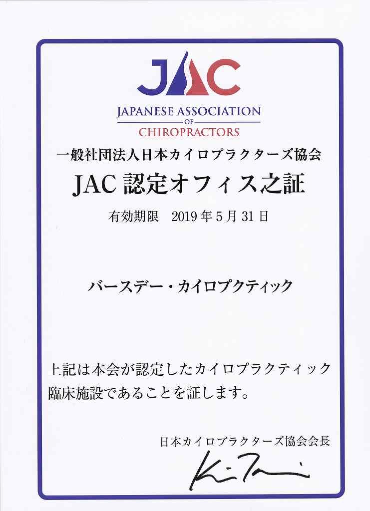 日本カイロプラクターズ協会認定オフィス証が届きました