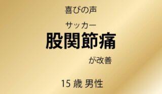 サムネイル:佐野市 サッカー右股関節痛が改善