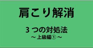 サムネイル:ひどい肩こりを解消する3つの対処法【上級編①】