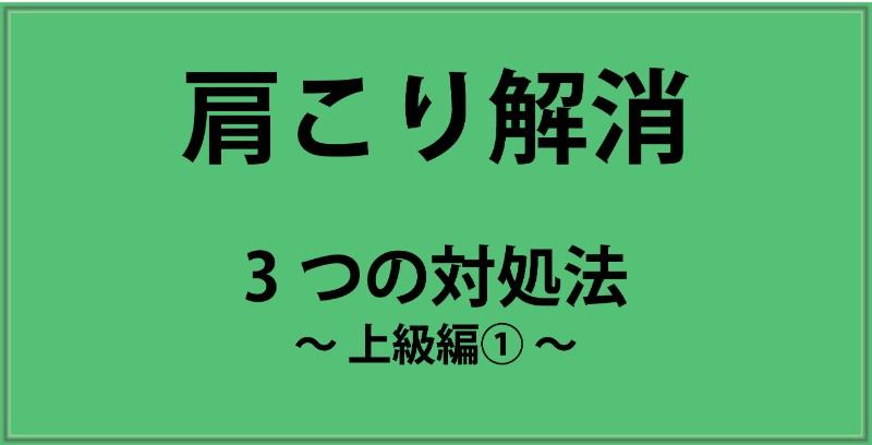 ひどい肩こりを解消する3つの対処法【上級編①】