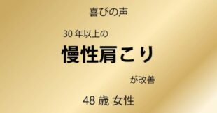 サムネイル:佐野市 30年来の慢性肩こりが改善