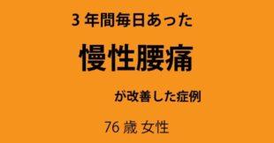 サムネイル:佐野市 3年間毎日続いた腰痛が改善した症例