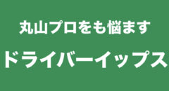 サムネイル:丸山茂樹プロも苦しんだドライバーイップスの克服方法