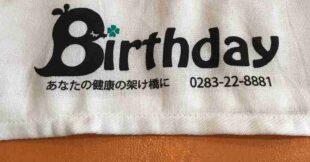 サムネイル:Birthdayタオル完成