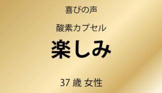 サムネイル:佐野市 酸素カプセルに入るのが楽しみでした|クチコミ
