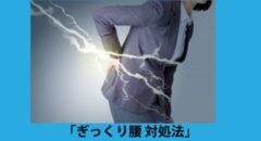 サムネイル:佐野市 急性腰痛(ぎっくり腰)でお困りの方へ