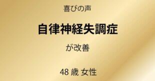 サムネイル:佐野市 自律神経失調症が改善