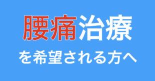 サムネイル:腰痛治療を希望される方へ【佐野市バースデーカイロプラクティック腰痛施術紹介】