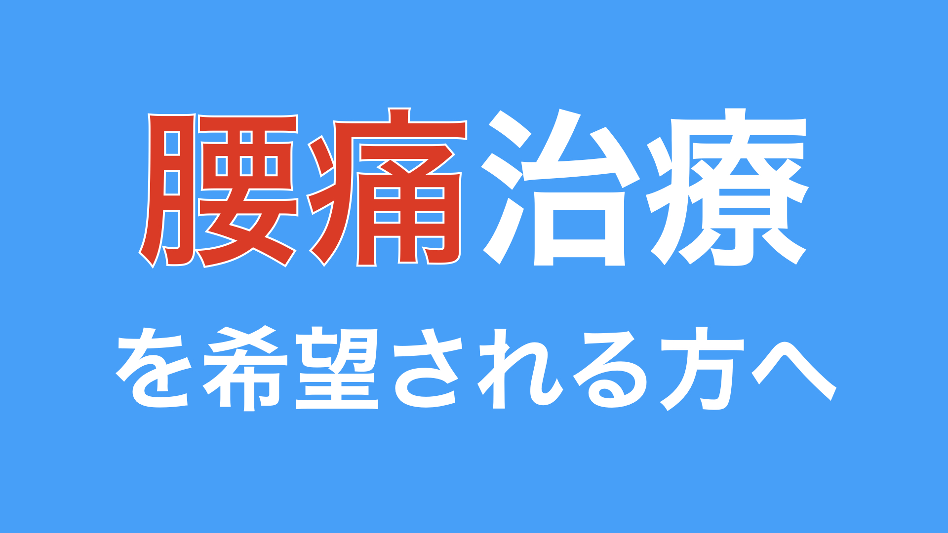 腰痛治療を希望される方へ【佐野市バースデーカイロプラクティック腰痛施術紹介】