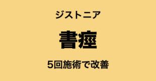 サムネイル:佐野市 対人不安、書痙、ふるえの悩みに対する不安が解消|喜びの声